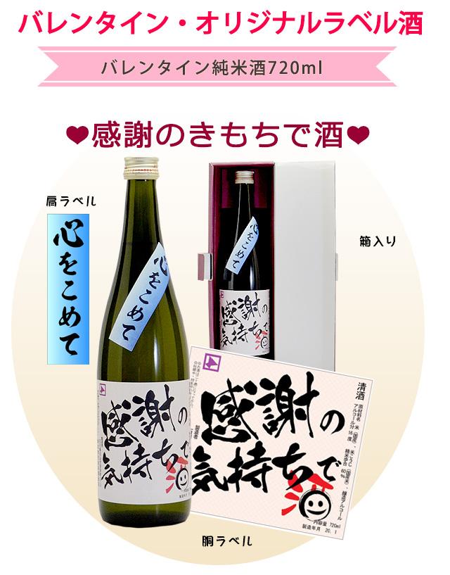 感謝のきもちで酒 バレンタインで日本酒