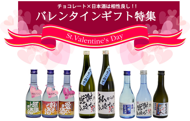 バレンタイン特集。チョコレートと日本酒は相性良し
