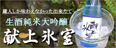 生酒純米大吟醸 献上氷室