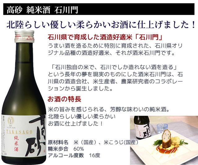 うまい酒を造るために特別に育成された、石川県オリジナル品種の酒造好適米、酒米石川門でつくったお酒