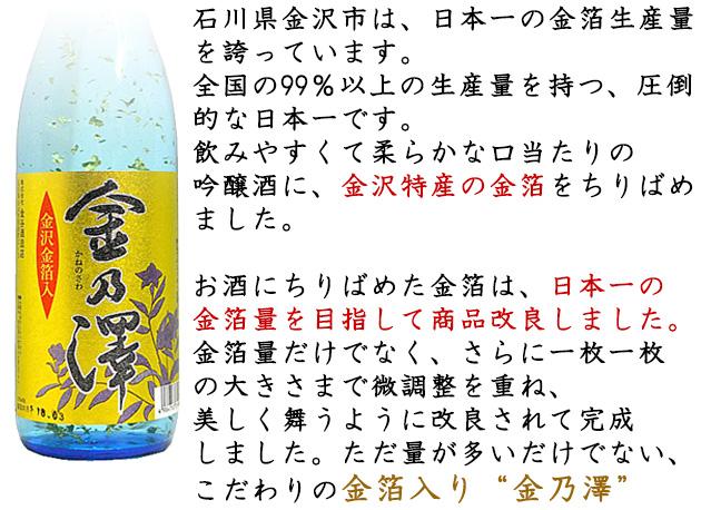 """お酒にちりばめた金箔量も日本一 金箔量だけでなく、さらに一枚一枚 の大きさまで微調整を重ね、 美しく舞うように改良されて完成 しました。ただ量が多いだけでない、 こだわりの金箔入り""""金乃澤"""""""