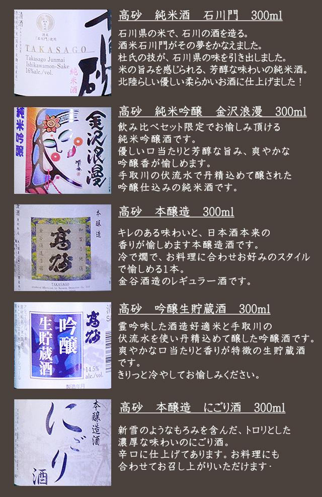 石川県 地酒飲み比べ300ml 5本セット