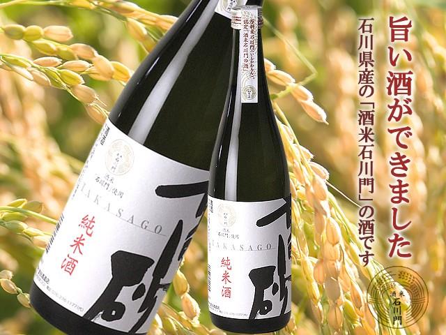 飲み比べ720ml×2 日本酒
