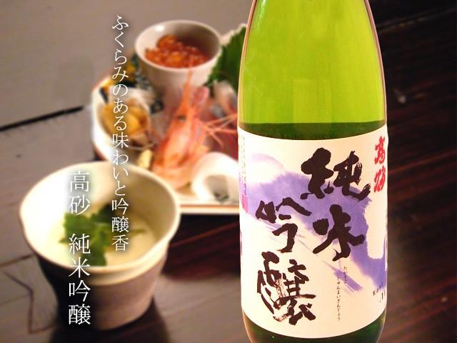 飲み比べ720ml×2 純米吟醸