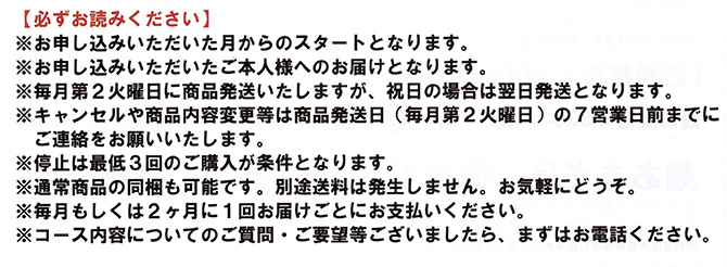 麹甘酒定期便申し込み説明