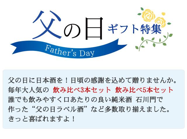 父の日に日本酒を!日頃の感謝を込めて贈りませんか。父の日ギフト特集