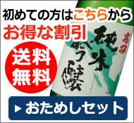 送料無料のお得な日本酒甘酒お試しセット
