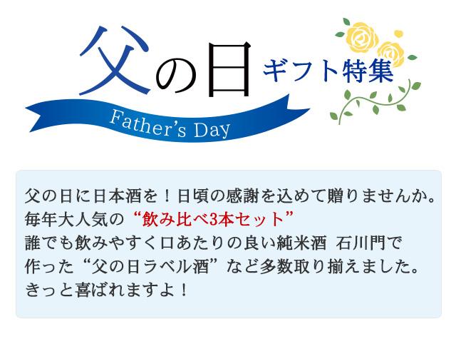 父の日ギフト 2019.6.16