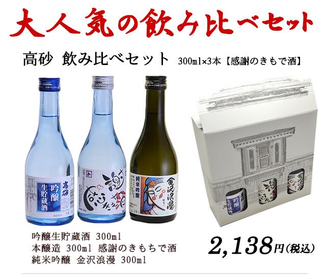 大人気の飲み比べセット300ml×3本感謝のきもちで酒