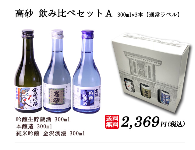 大人気の飲み比べセット300ml×3本通常ラベル