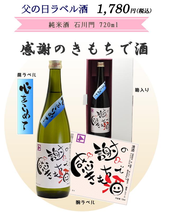 感謝のきもちで酒 純米酒石川門720ml