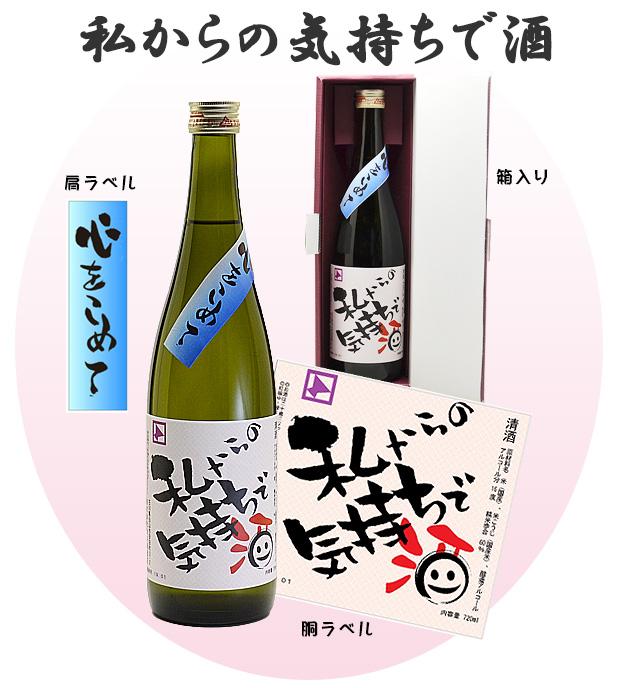 私からの気持ちで酒 純米酒石川門720ml