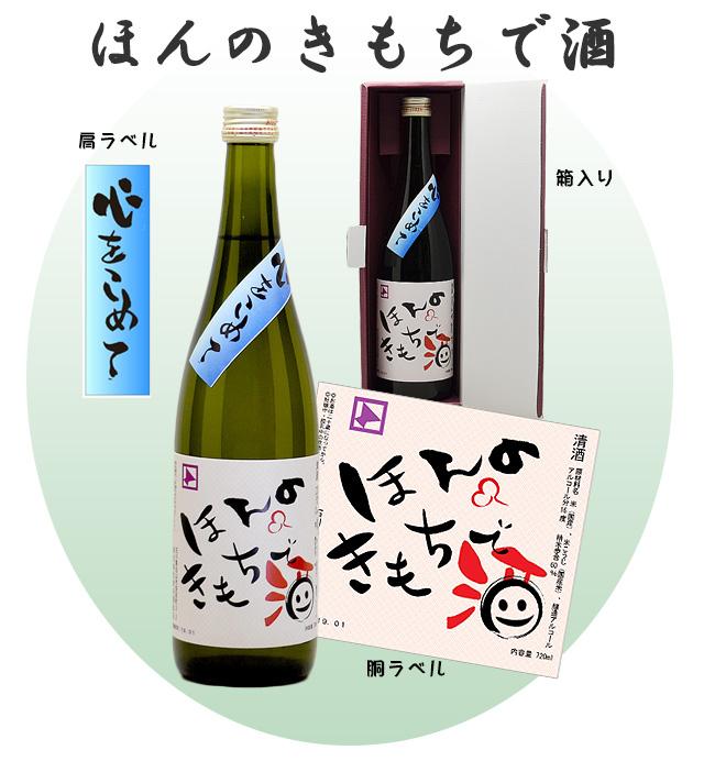 ほんの気持ちで酒 純米酒石川門720ml