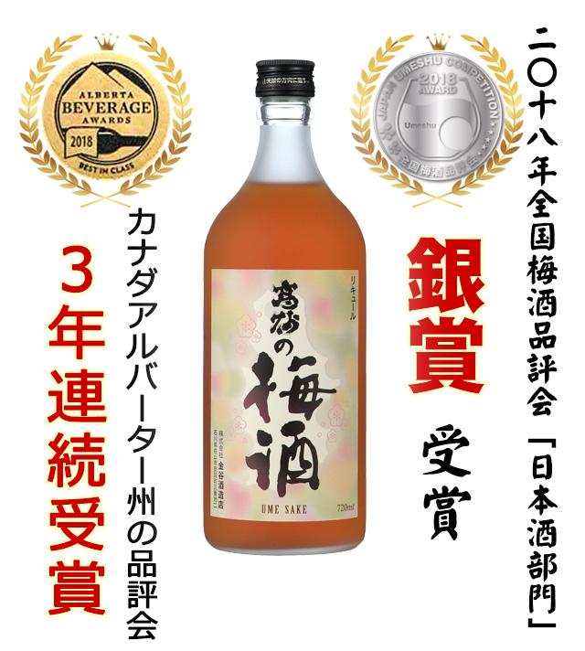 2018年全国梅酒品評会「日本酒部門」銀賞受賞 カナダアルバーター州の品評会 3年連続受賞