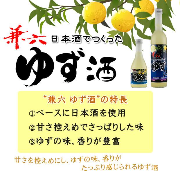 兼六 日本酒でつくったゆず酒